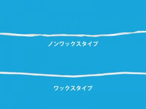 タイプの違うデンタルフロス