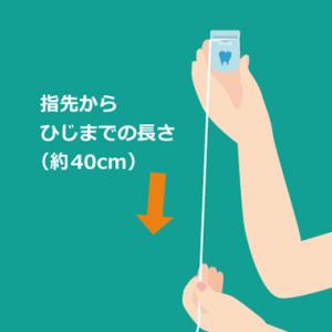 デンタルフロス 糸巻きタイプ 使い方