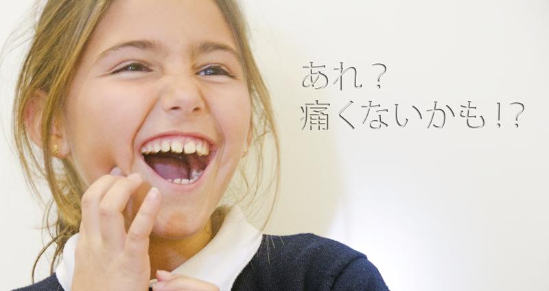 歯痛 応急処置