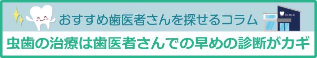 予約記事バナー_虫歯治療