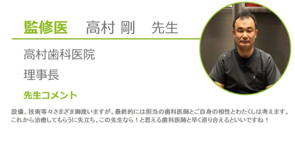 高村歯科医院_歯医者_選び方