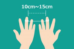 糸巻きタイプの使い方 10~15cmの幅にする