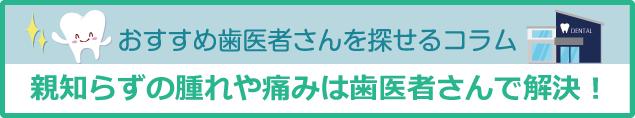 予約記事バナー_親知らず_痛み