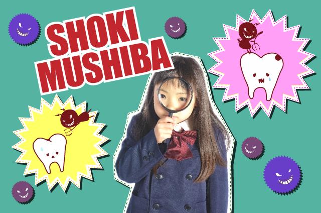 mushiba_eyecatch (1)