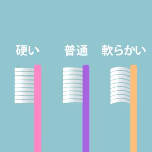 歯ブラシの硬さ