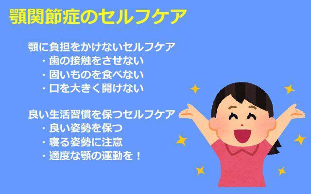 顎関節症・セルフケア