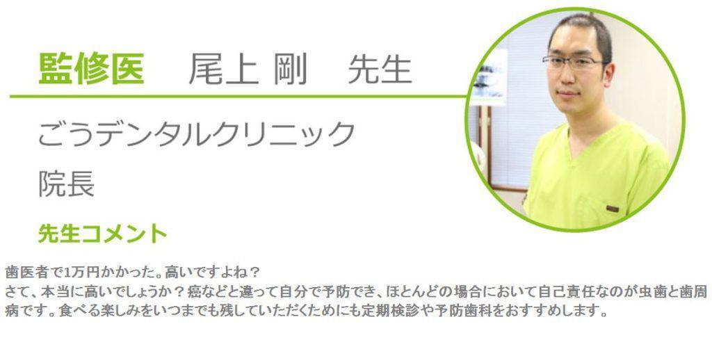 ごうデンタルクリニック_歯科検診_費用