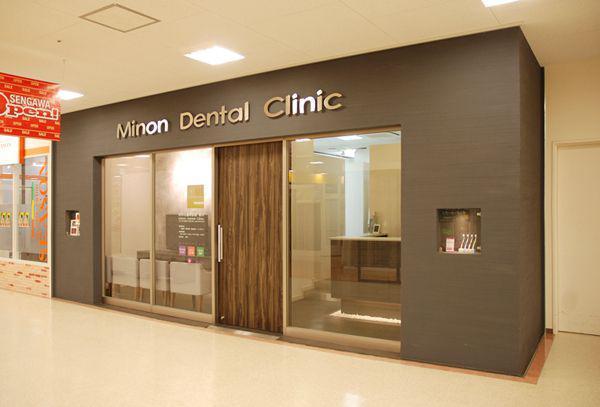 みのん歯科医院・仙川