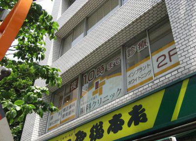 新橋赤坂レンガ通り歯科クリニック 院外