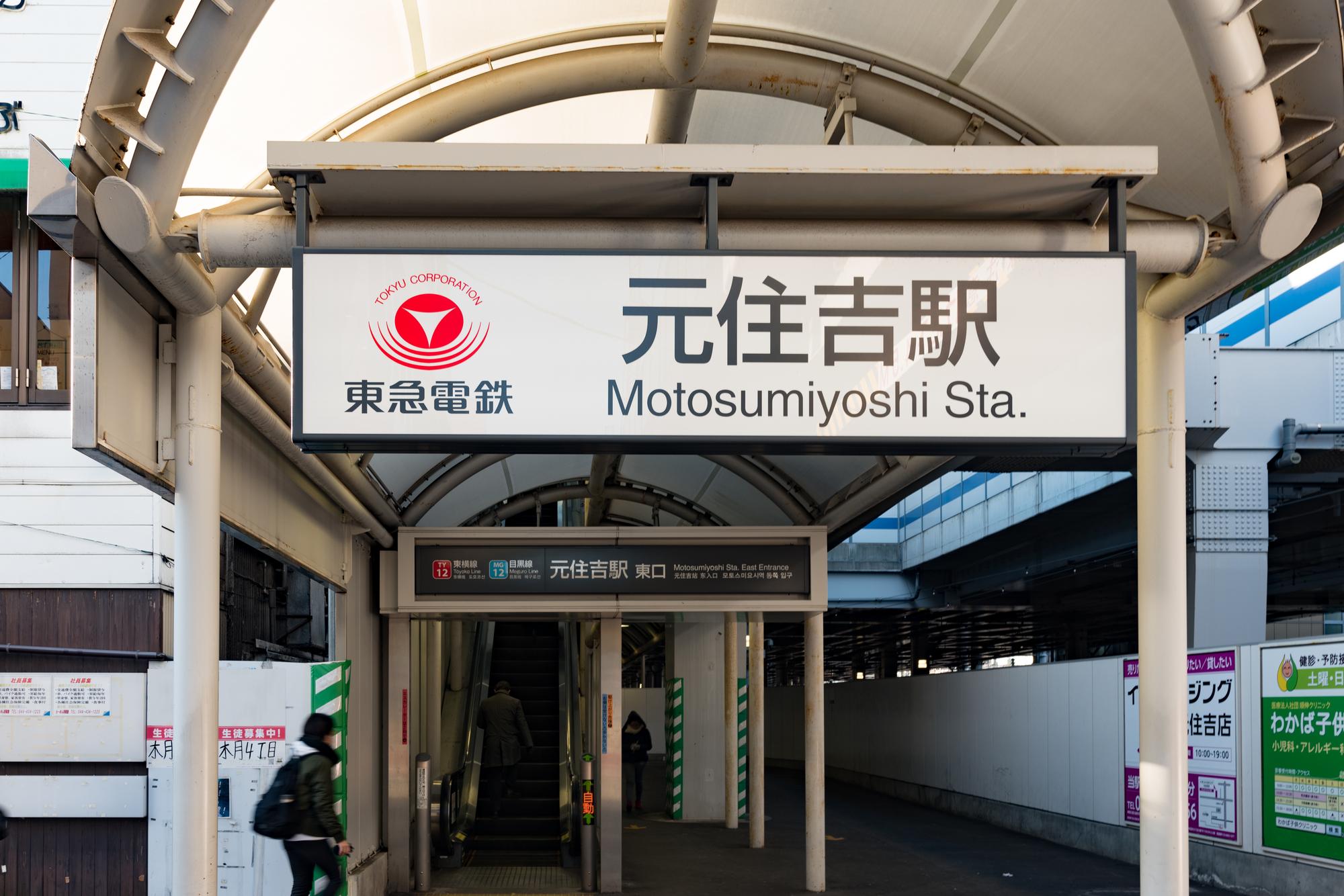 【18時可】元住吉駅近くで夕方診療している歯医者3院のおすすめポイント
