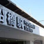船橋駅 アイキャッチ