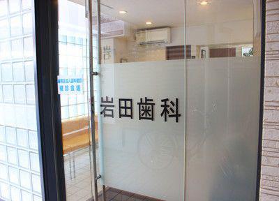 岩田歯科医院