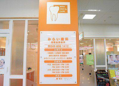 みらい歯科