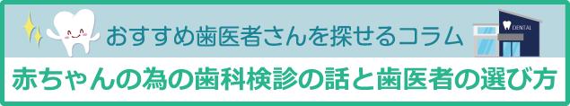 予約記事バナー_赤ちゃん_歯科検診