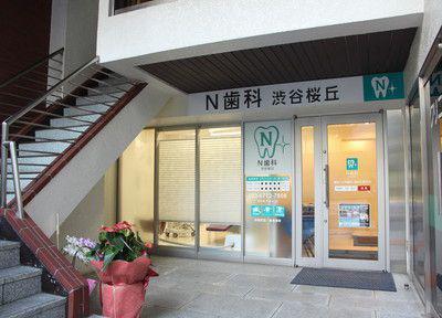 N歯科 渋谷桜丘 外観