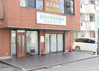 金沢小学校前歯科医院