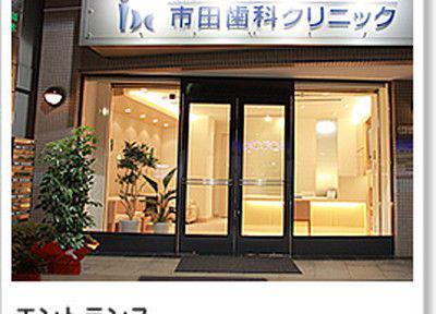 市田歯科クリニック