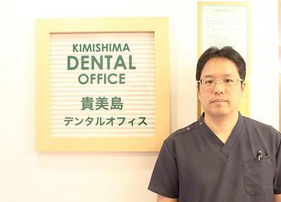 貴美島デンタルオフィス 先生