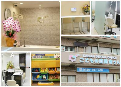 KAIGAN DENTAL OFFICE