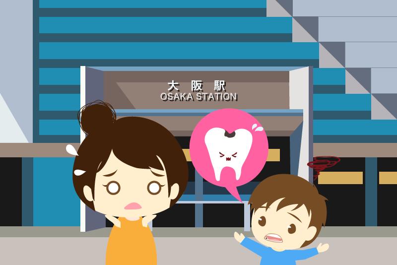 大阪 小児歯科