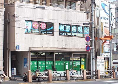 吉野歯科医院 (2)