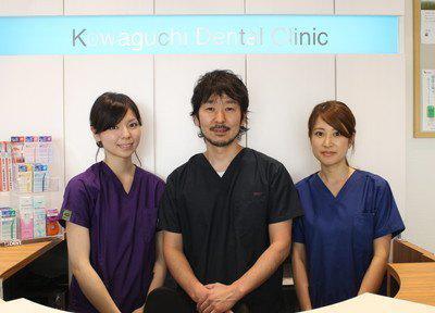 こわぐち歯科クリニック 集合
