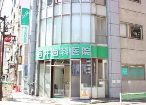 若井歯科医院_外観