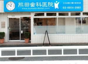 熊田歯科医院 院外