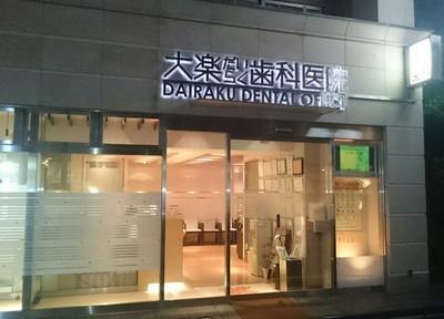 大楽歯科医院 外観