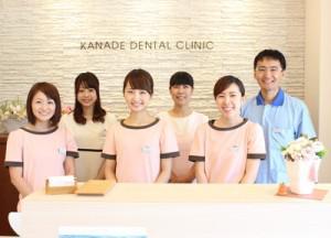 かなで歯科クリニック ドクター・スタッフ