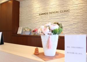 かなで歯科クリニック 受付