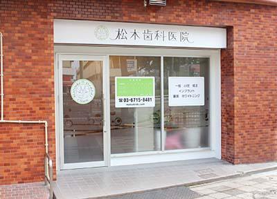 松木歯科医院1