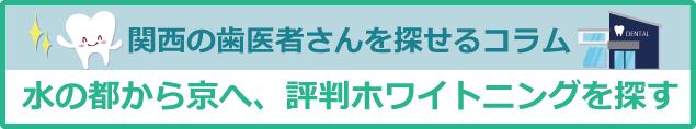 ネット予約バナー_ホワイトニング関西