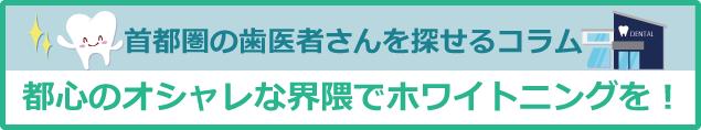 ネット予約バナー_ホワイトニング首都圏
