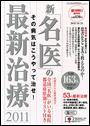 mag201012-asahi
