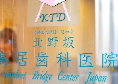 北野坂鳥居歯科医院
