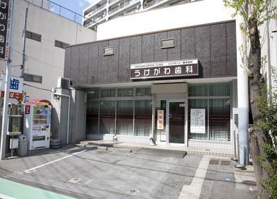 うけがわ歯科(川口)