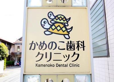 かめのこ歯科クリニック 外観