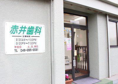 赤井歯科医院