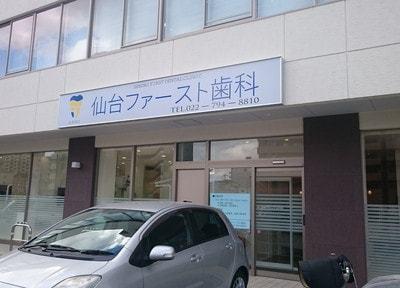 仙台ファースト歯科 外観
