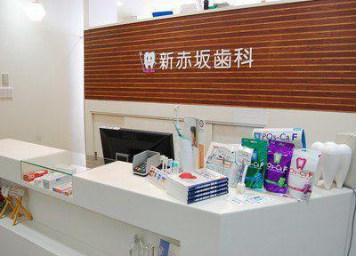 新赤坂歯科