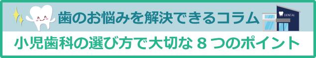 予約記事バナー_小児歯科
