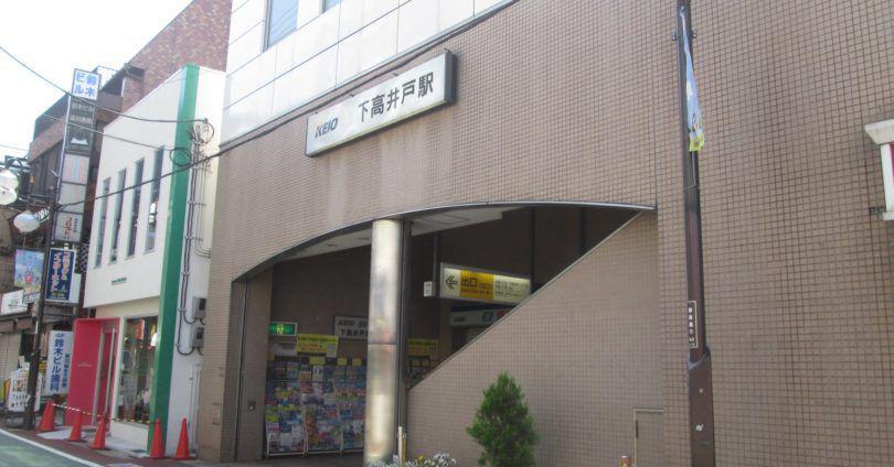 下高井戸駅_アイキャッチ