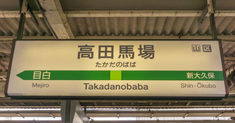 高田馬場 アイキャッチ