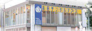 吉田デンタルオフィス