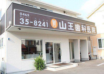 山王歯科医院
