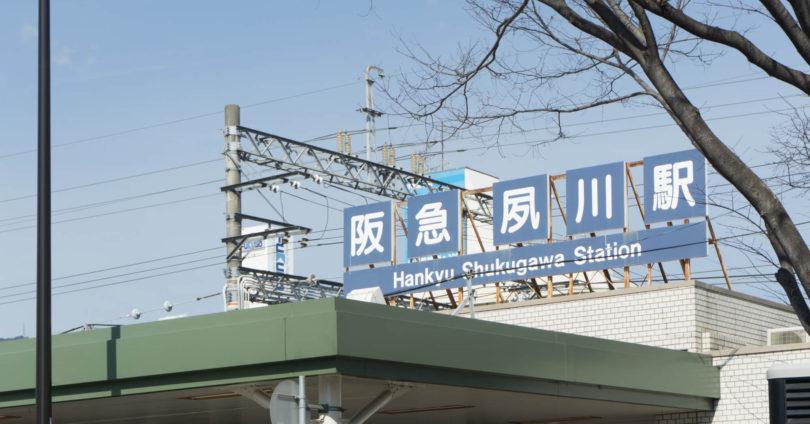 夙川駅 アイキャッチ