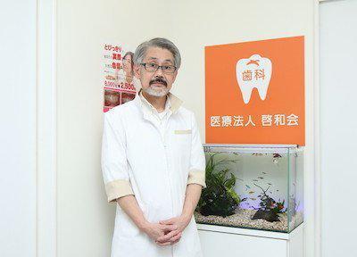 野末整形外科歯科内科
