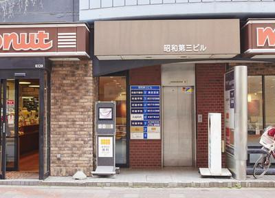 新津田沼歯科クリニック