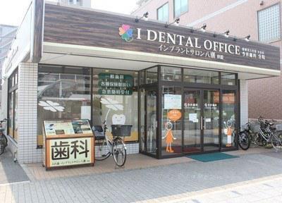 今井歯科分院インプラントサロン八潮